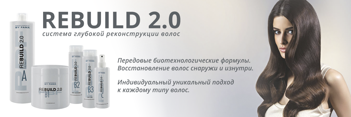 система реконструкции волос REBUILD 2.0